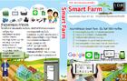 Smart Farm 01