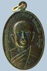 เหรียญพระครูเทพสถิตคณารักษ์ วัดวะตะแบก จ.ชัยภูมิ รุ่น 1 ปี 2534