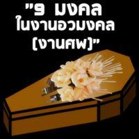 """""""9 มงคล ในงานอวมงคล (งานศพ)"""" เพื่อ """"คนเป็น"""" ไม่ใช่ """"คนตาย"""""""