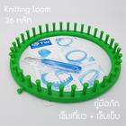 Knitting  Loom สีเขียว 36 หลัก