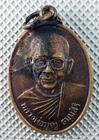 เหรียญหลวงพ่อบุญ ธมฺมสิริ วัดใหม่ไทรทอง รุ่นสร้างมณฑป ปี2547