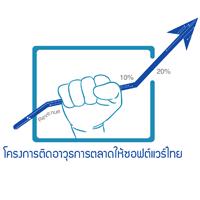 ประชาสัมพันธ์โครงการติดอาวุธการตลาดให้ซอฟต์แวร์ไทย