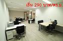 ให้เช่าสำนักงานขนาด 18-300 ตรม. แจ้งวัฒนะ เมืองทองธานี เริ่มเพียง 270 บาท/ตรม. 6,900 บาท/เดือน