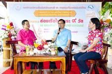 ททท.สำนักงานกรุงเทพมหานครร่วมกับองค์การบริหารส่วนจังหวัดนนทบุรี