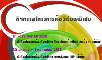 กิจกรรมโครงการห้องเรียนพิเศษ ( IP,IEP)