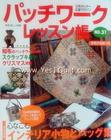 นิตยสารงานฝีมือญี่ปุ่น No.31