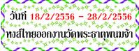 วันที่ 18/2/2556 - 28/2/2556 หงส์ไทยออกงานแสดงสินค้าที่วัดพระธาตุพนมจ้า