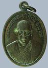 เหรียญหลวงพ่อ ม.ล.ทวีศักดิ์ วัดป่าสมเด็จ จ.มุกดาหาร รุ่นแรก