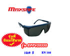 แว่นตานิรภัยเลนส์เทาเฉด 5  EPPV2533S5