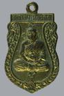 เหรียญพระสมุห์สาคร วัดห้วยกรด กาญจนบุรี ปี๓๙