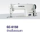จักรเย็บธรรมดา Typical GC-6150