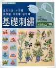 หนังสืองานปักผ้า # 42 พิมพ์ไต้หวัน