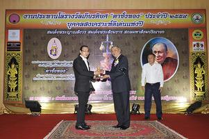เข้ารับรางวัลเกียรติยศ �ตาชั่งทอง� บุคคลสงเคราะห์ดีเด่นแห่งปี ประจำปี 2559