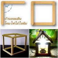 DIY บ้าน-ออมสิน-โคมไฟ-ไม้ไอติม (1)