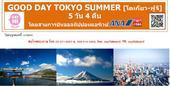 Good Day Tokyo Summer Jul 5D4N (เดินทาง ก.ค.-ANA) เริ่มต้น 36,900 บาท