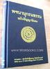 พจนานุกรมธรรม ฉบับปัญญานันทภิกขุ ฉลอ 100ปีชาตกาลปัญญานันทะ