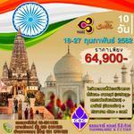 อินเดีย...ดินแดนก่อกำเนิดพระพุทธศาสนา จึงมีสังเวชนียสถานและสถานที่สำคัญทางพระพุทธศาสนาอยู่เป็นจำนวนมากที่พุทธศาสนิกชนทั่วโลกเดินทางไปเยี่ยมชมและแสวงบุญ โดยเฉพาะชาวไทย