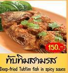 ปลาทับทิมสามรส