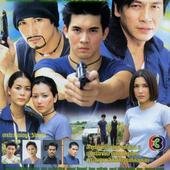ฝนตกขี้หมูไหล คนอะไรมาพบกัน Fon Tok Kee Moo Lai Kon Arai Ma Pob Gun (2000)