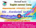 หลักสูตรภาษาอังกฤษ ระยะเวลา 4 สัปดาห์ ช่วง Summer 2016