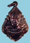 เหรียญพระราชทานเพลิงศพ หลวงพ่อทองอยู่ ปี๕๓