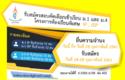 รับสมัครห้องเรียนพิเศษ IP,IEP  ชั้น ม.1 และ ม.4 ปีการศึกษา 2561