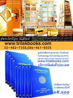 ตู้หนังสือพระไตรปิฎก ปิดทองคำเปลว และตู้พระไตรปิฎก ไม้สัก ศิลปะจากจังหวัดตาก จากศูนย์หนังสือพระพุทธศาสนา
