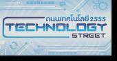 ถนนเทคโนโลยี 2012