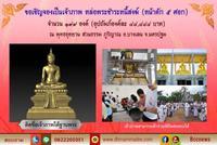 โครงการหล่อพระชำระหนี้สงฆ์ ทั่วไทย