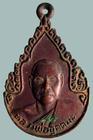 เหรียญหลวงพ่ออุตตมะ พระอุดมสังวรเถร ปี๒๕๒๗