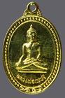เหรียญหลวงพ่อเพชร์ วัดทองหลวง นครนายก ปี๒๕