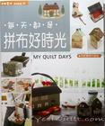 หนังสืองานฝีมือไต้หวัน My Quilt Day # 20 ****หนังสือมือสอง****