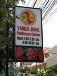 ร้านอาหารจีน แยงซีเจียง
