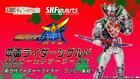 SHFiguarts Rider Sigurd Cherry Energy Arms : tamashii Web Shop