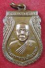 เหรียญหลวงพ่อสัมฤทธิ์(5) คัมภีโร วัดถ้ำแฝด กาญจนบุรี ปี 2528