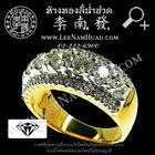 แหวนฝังเพชร(ทอง6.4g)(เพชร1.28ct)