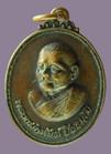 หลวงพ่อหันต์ ปิยธฺมโม วัดชากขุนวิเศษ จ.ระยอง รุ่นพิเศษ ปี 2520