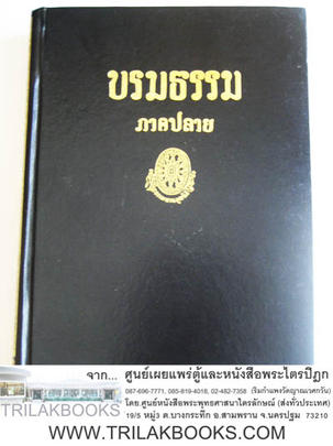 http://www.igetweb.com/www/triluk/catalog/p_1053467.jpg