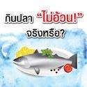 กินปลาไม่อ้วน! จริงหรือ??
