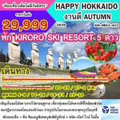 HAPPY HOKKAIDO งานดี AUTUMN เดินทาง สิงหาคม - ตุลาคม 2560