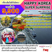 HAPPY KOREA SUPER SURPRISE 3  เดินทาง  กรกฎาคม - กันยายน 2560