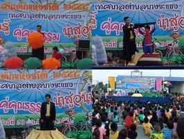 เทศบาลตำบลบางขะแยง จ.ปทุมธานี จัดงานวันเด็กในวันเสาร์ที่ 10 มกราคม 2558