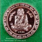เหรียญกลม มหาโภคทรัพย์หลวงปู่หมุน(2) ฐิตสีโล วัดบ้านจาน ศรีสะเกษ เนื้อทองแดง ปี 2560
