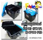 กล่องอุปกรณ์ RING STAR D 4700 BB