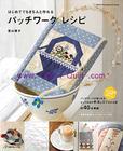 ++สั่งจอง++++หนังสืองานฝีมือญี่ปุ่น Masako, Patchwork recipe - Simple Items for Beginner