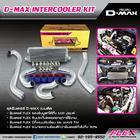 ชุดคิทอินเตอร์ D-MAX ตรงรุ่น