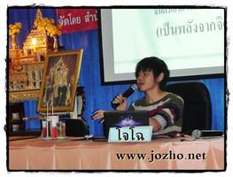 รายละเอียดงานบรรยายคุณธรรมโดย โจโฉ และโครงการเพื่อเยาวชน สอนสร้างสื่อคุณธรรม