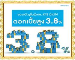 KTB มีแต่ให้ เงินฝากประจำประจำระยะเวลา 10 เดือน หรือ 25 เดือน วันนี้-29 พ.ย. 56
