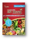 อาหารเสริมสำหรับพืช ตราพระราม สูตรพืชสวนและไม้ผล1