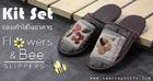 ชุดคิท (Kit Set) รองเท้าใส่ในอาคาร Flowers & Bee Slippers